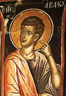 Προφήτης Ἀββακούμ (2 Δεκεμβρίου)