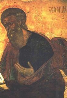 Προφήτης Σοφονίας (3 Δεκεμβρίου)