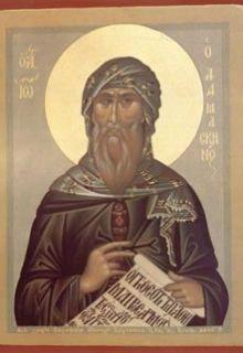 Ὅσιος Ἰωάννης ὁ Δαμασκηνὸς (4 Δεκεμβρίου)